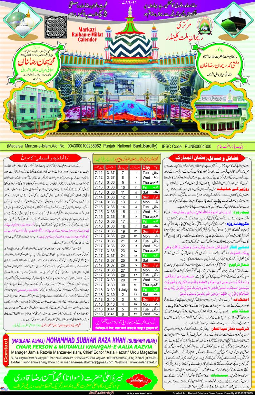 Welcome to Officila Website of Dargah Alahazrat